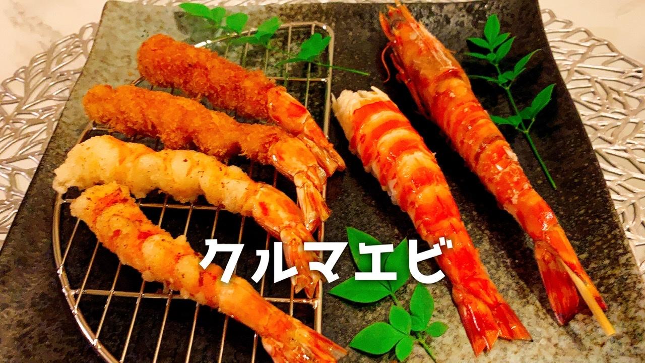 クルマエビの塩焼き、にぎり、天ぷら、フライ